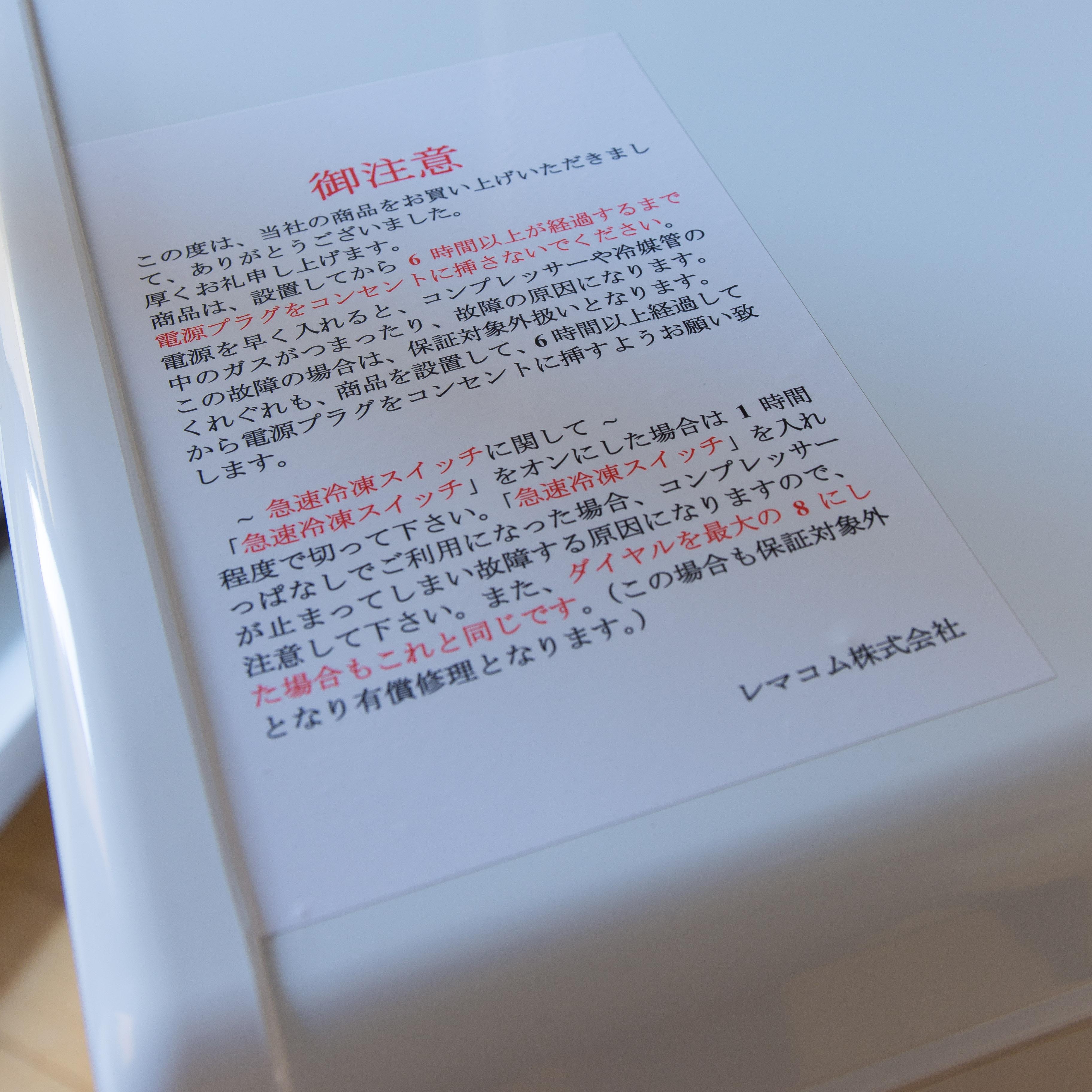 レマコム 三温度帯冷凍ストッカー(2)
