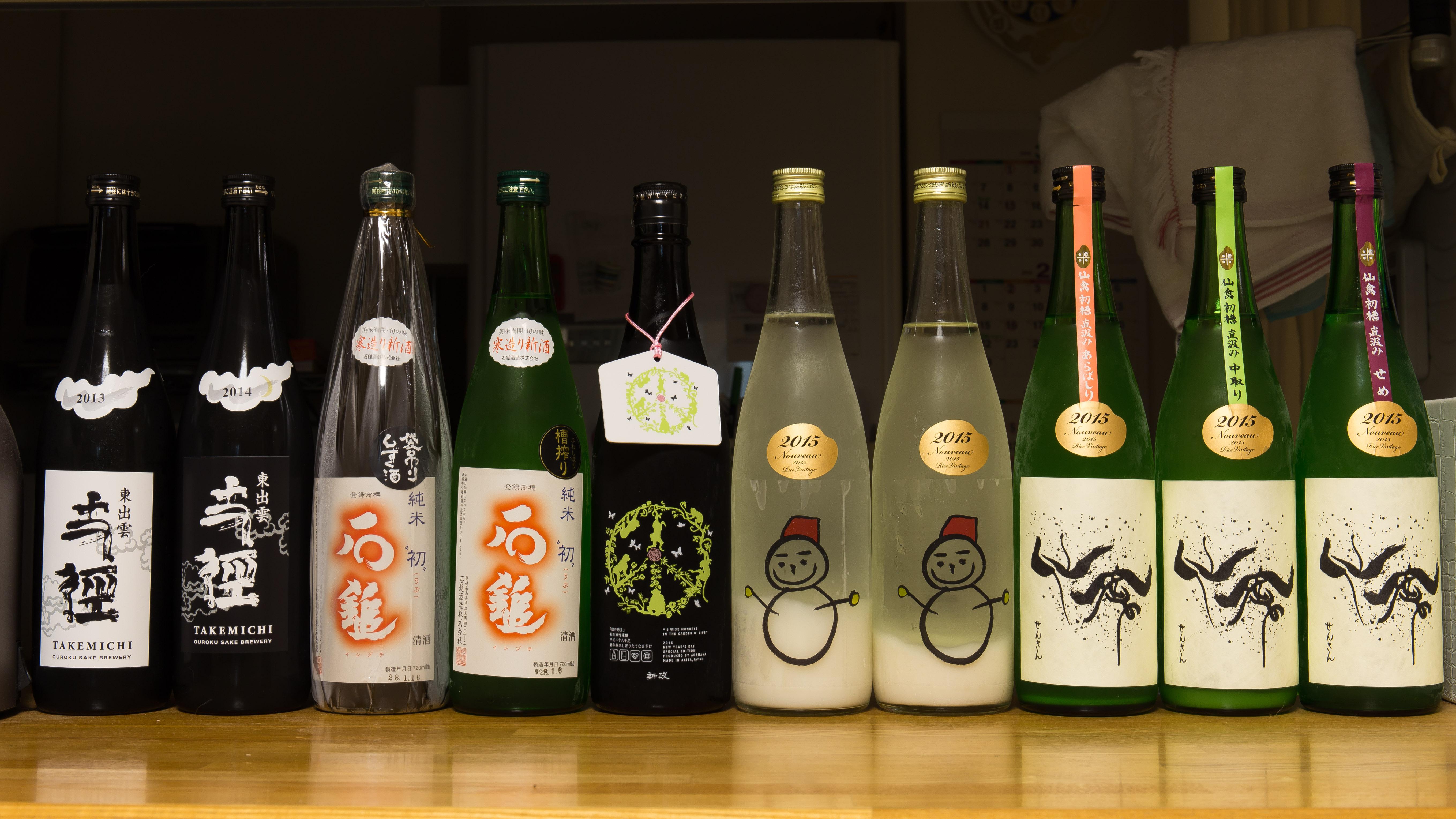我が家の秘蔵酒201601(2)