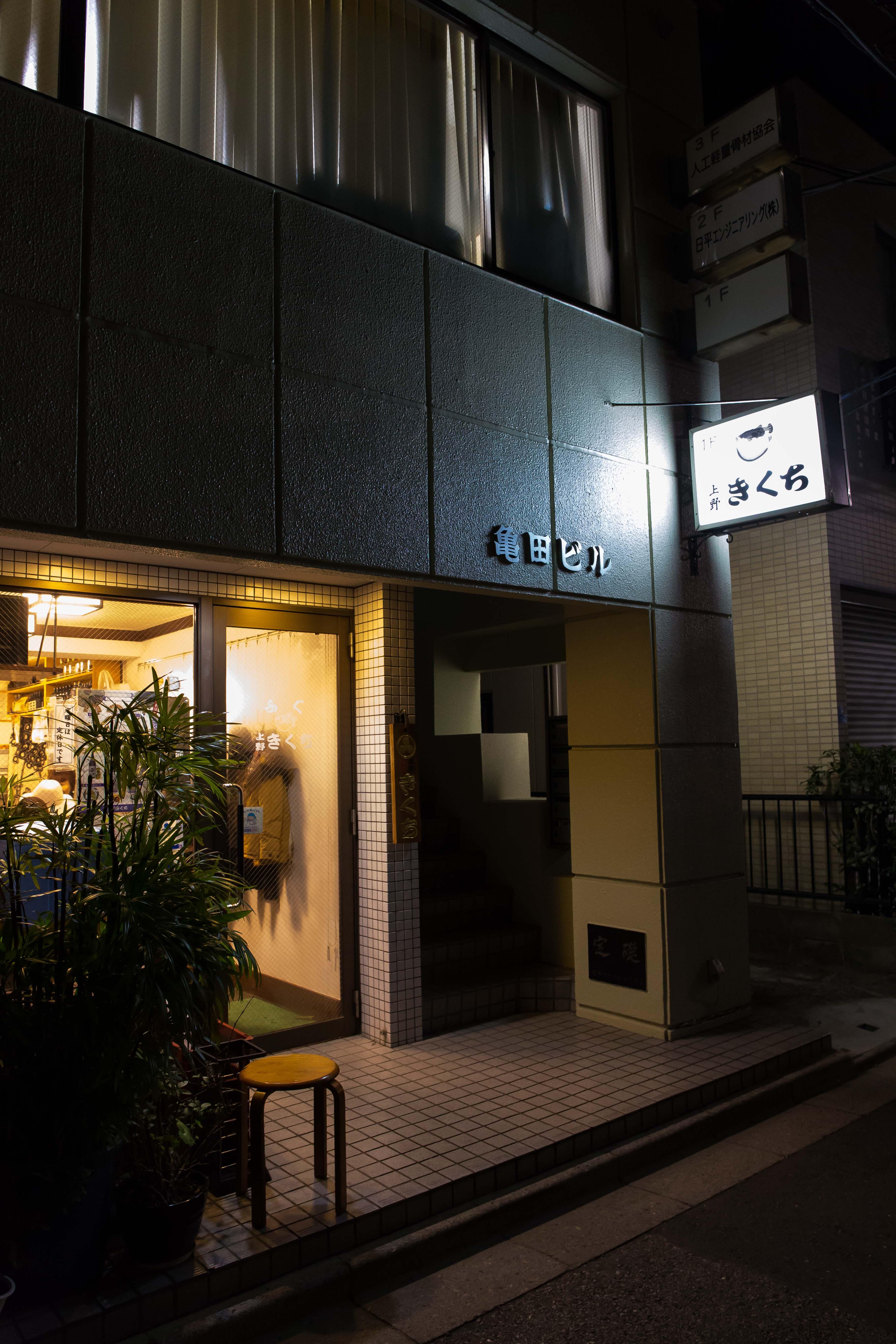 上野きくち(2)