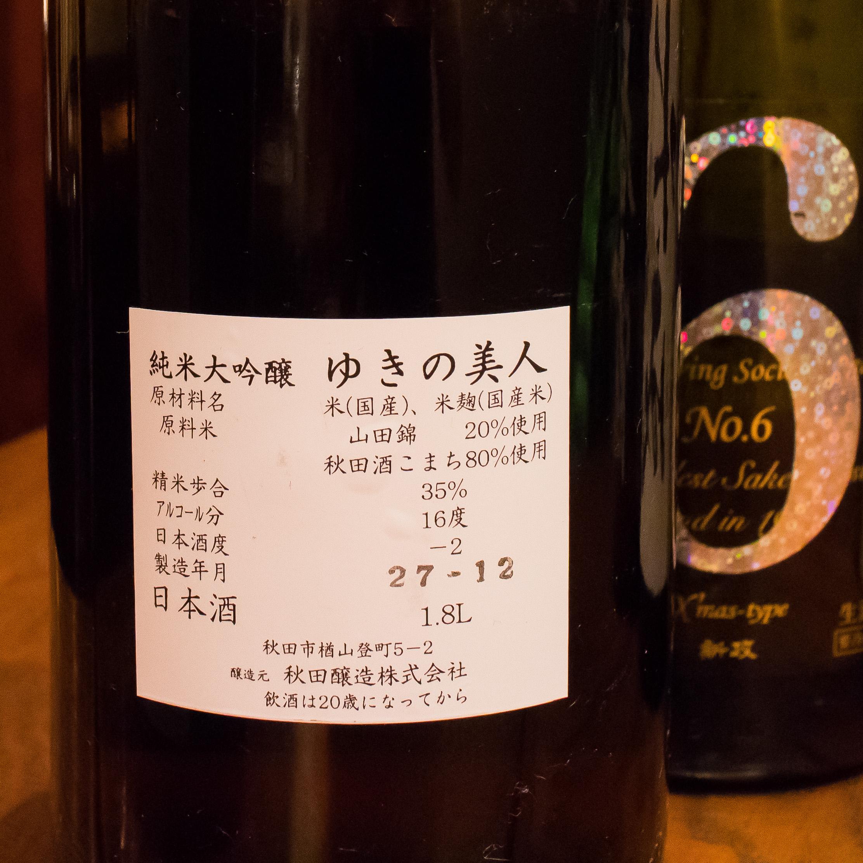 酒トレ32(3)
