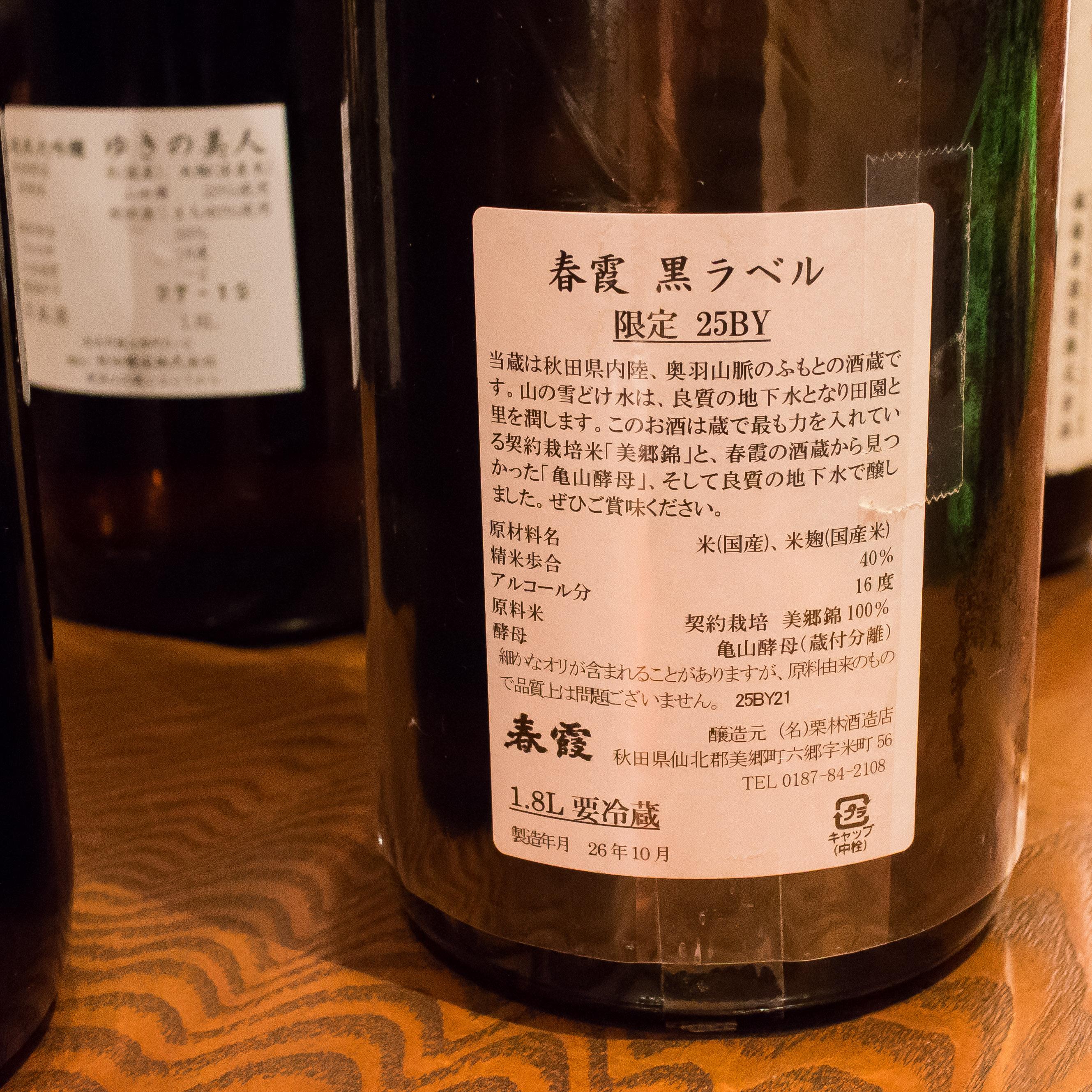 酒トレ32(5)