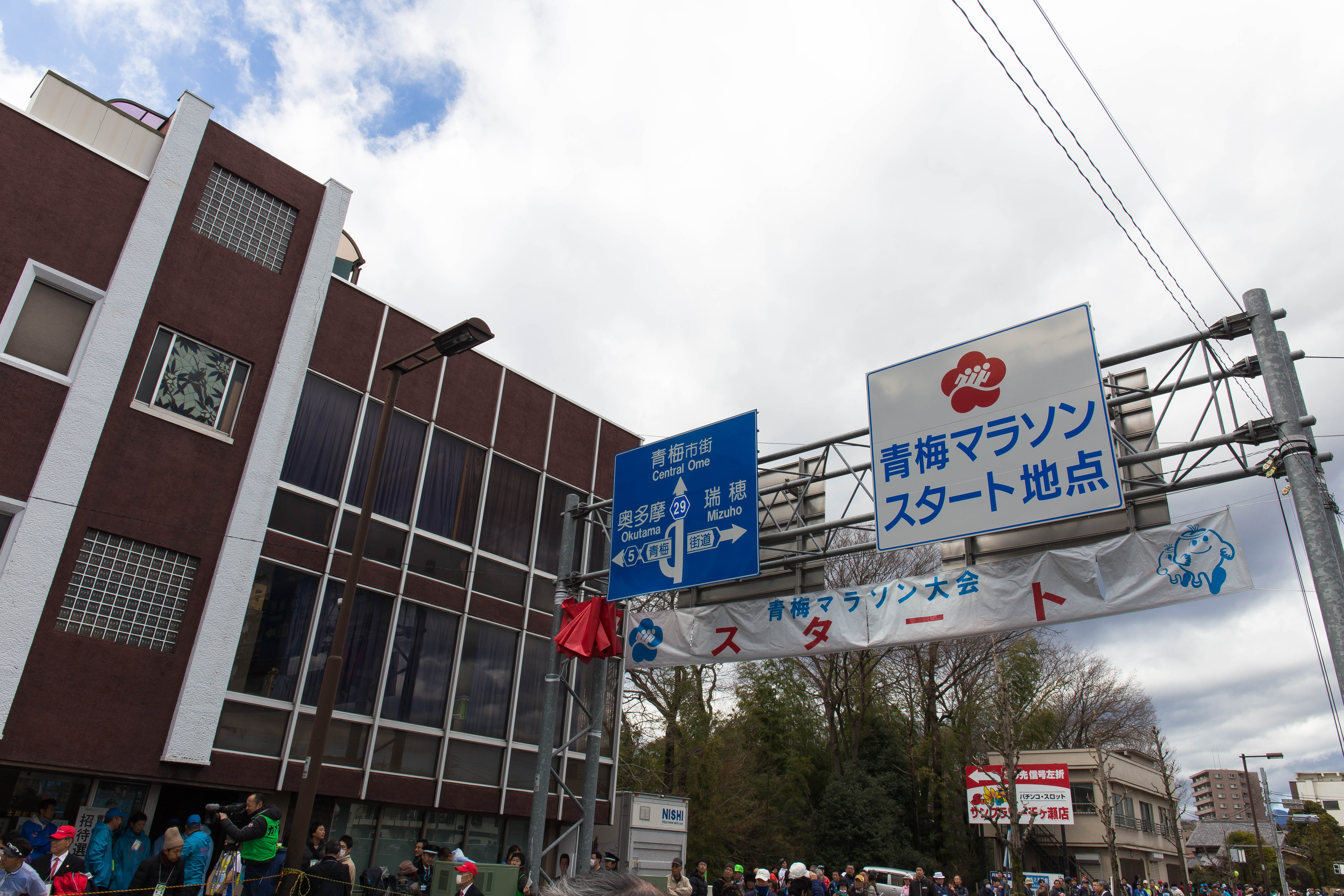 第50回青梅マラソンDNS(1)