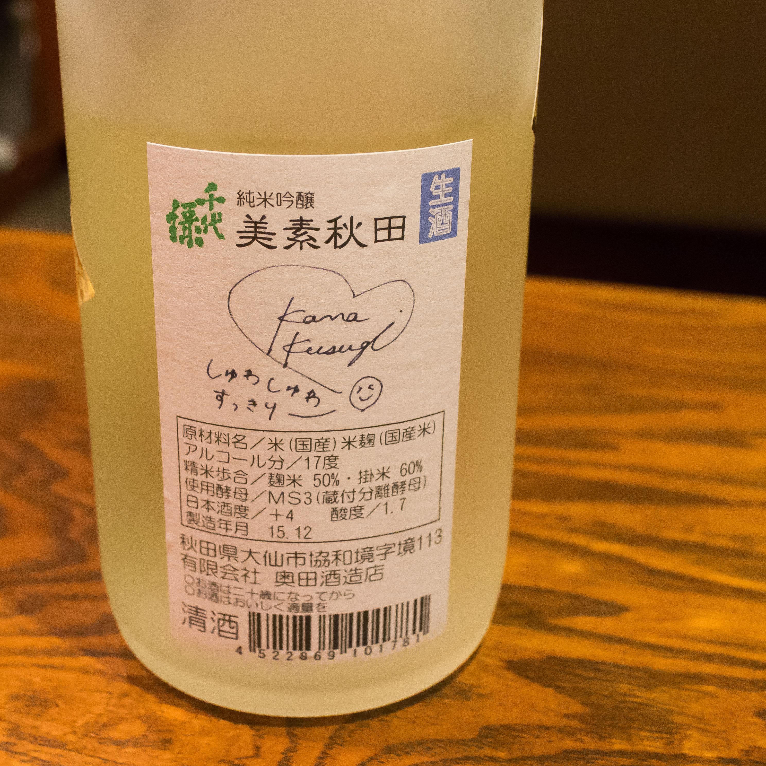 酒トレ34(3)