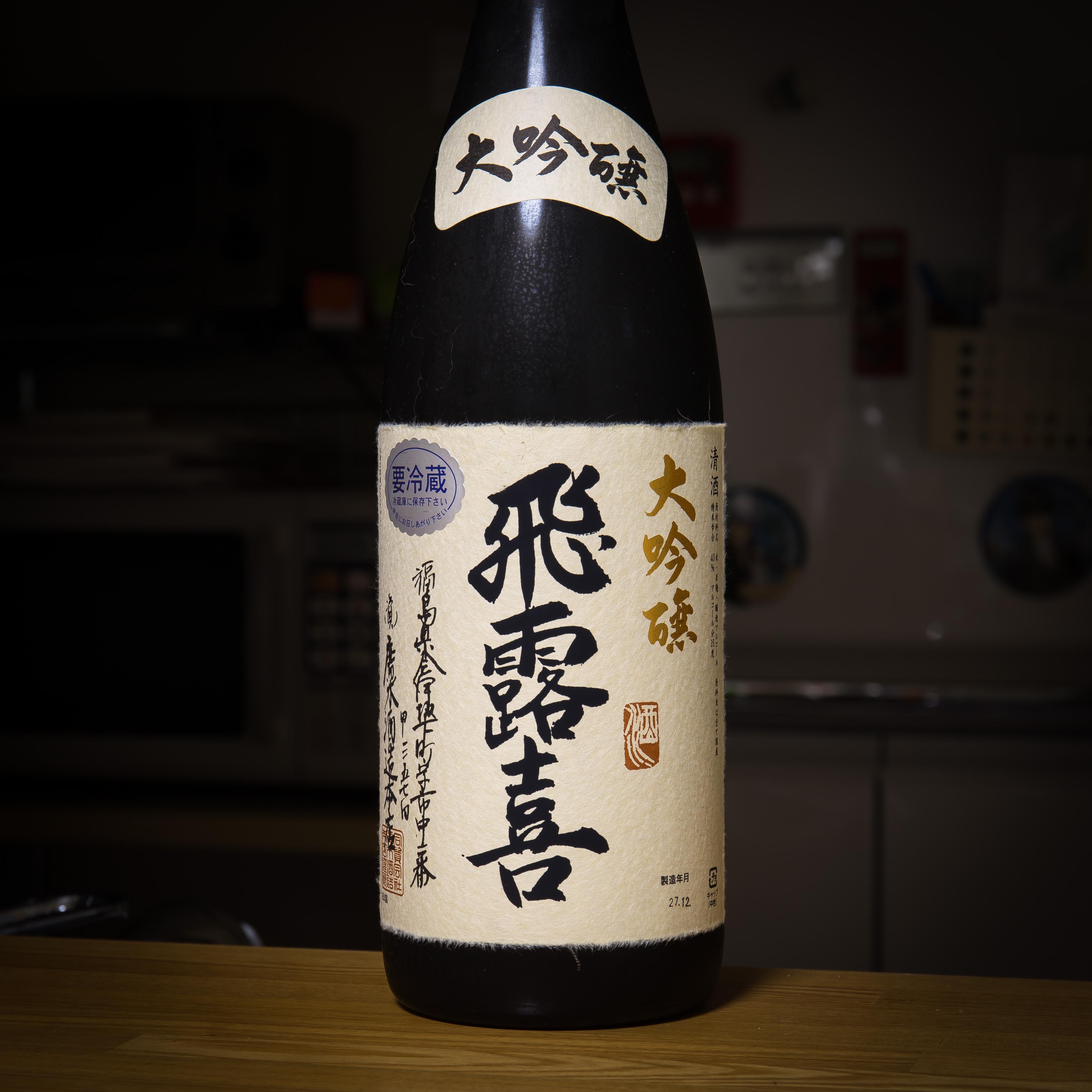 晩酌ダイジェスト1603(3)