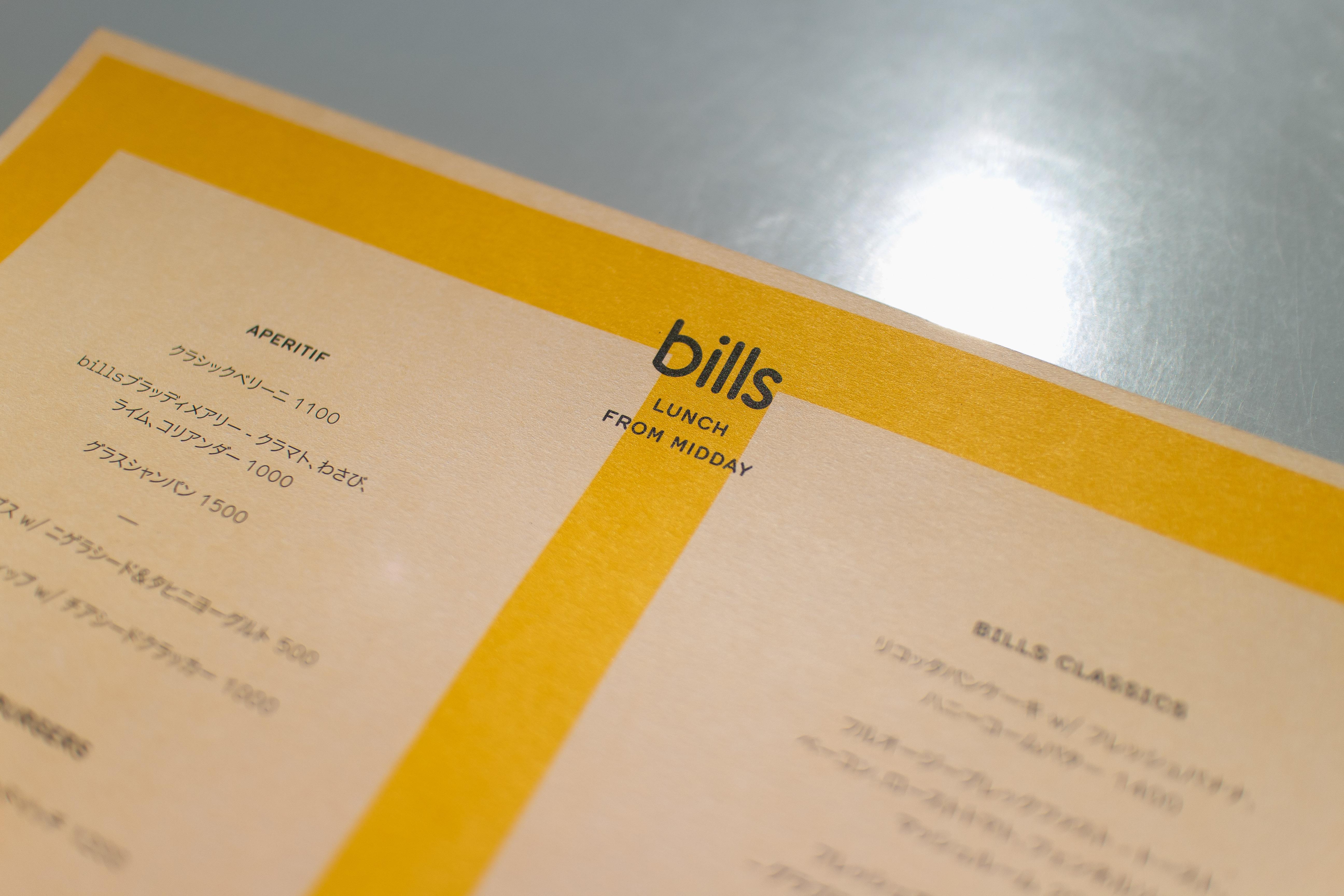 二子玉川「bills」で平日ランチ(2)