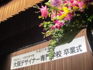 27年度卒業式1