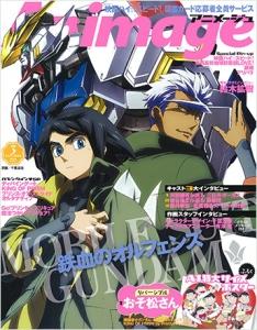 徳間書店アニメージュ3月号表紙
