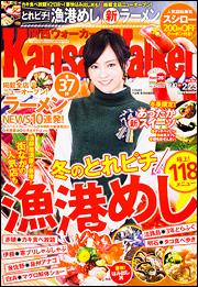 関西ウォーカー 2/10~号表紙 ©KADOKAWA