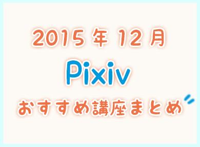 201512Pixiv.jpg