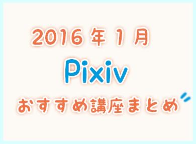 201601Pixiv.jpg