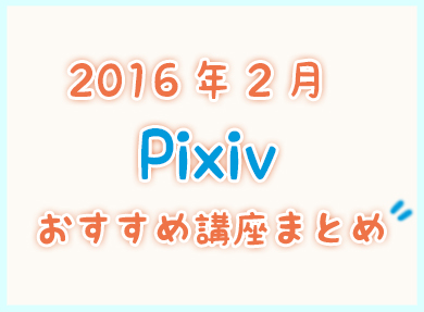 201602Pixiv.jpg