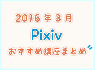 Pixiv201603.jpg