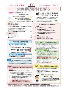 事務所ニュース16/3月表