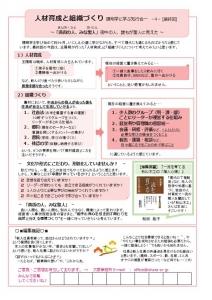 事務所ニュース16/3月裏