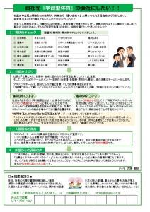 事務所ニュース16/4月-002