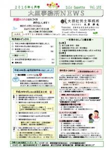 事務所ニュース16/4月-001