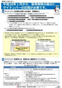 koyouhoken-001.jpg