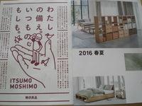 2016春夏カタログ