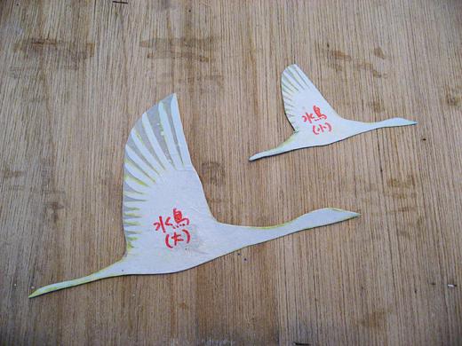 メイク水鳥1