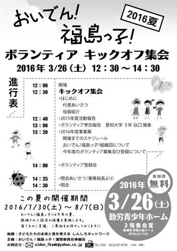 3月26日(土)ボランティアキックオフ集会@新城勤労青少年ホーム