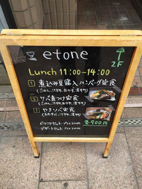 etone_002.jpeg