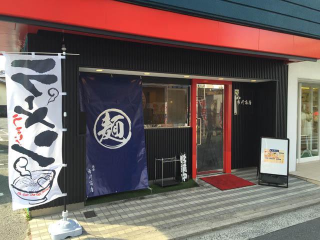 ichikawa_002.jpeg