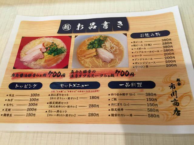 ichikawa_004.jpeg