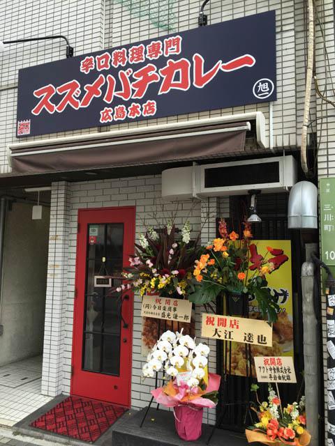 suzumebachi_001.jpeg