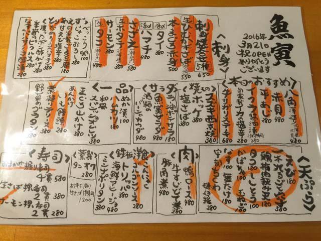 uotora_003.jpeg
