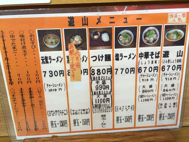 yuuzan_002.jpeg