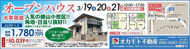 s-田倉1780万円