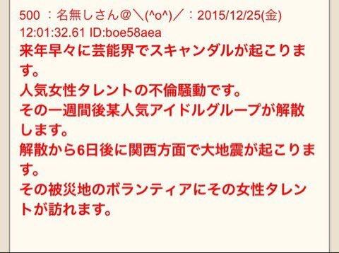 【予言】19日に関西で大地震が来るって、ネット上に出回ってるけど本当?