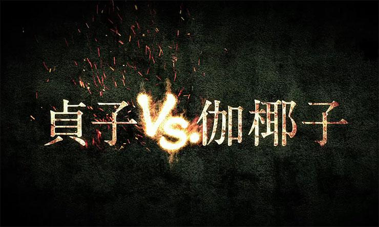 映画 「貞子VS伽椰子」 Jホラー2大最恐キャラが激突!2016年6月公開決定