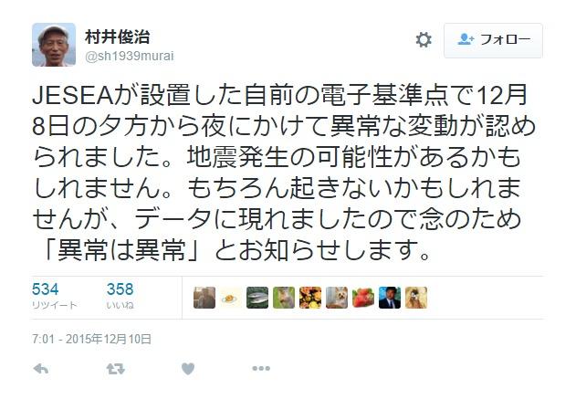 東大名誉教授・村井俊治氏「電子基準点で異常な変動あり、地震の可能性も」と警鐘