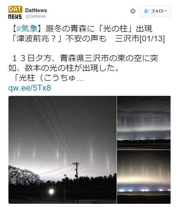 青森の上空に突然「光の柱」が出現!「津波の前触れだ、市民に知らせて」と問い合わせ