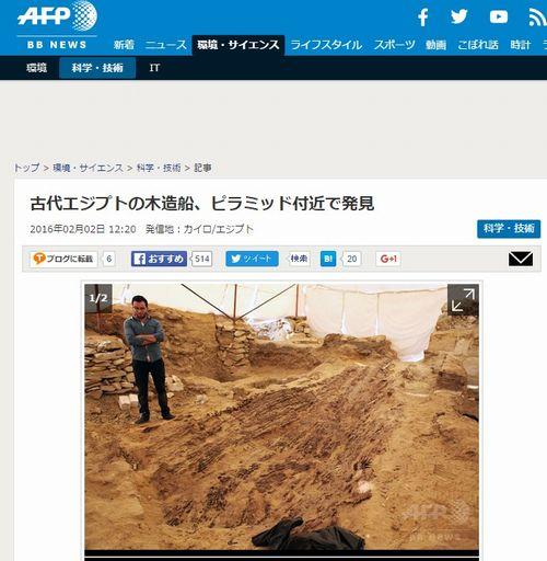 【エジプト】ピラミッド付近にて4500年前の「木造船」を発見