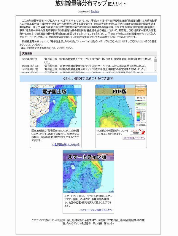 原子力規制委員会が2015年9月時点の原発半径80キロ圏の「放射線量分布マップ」を公表