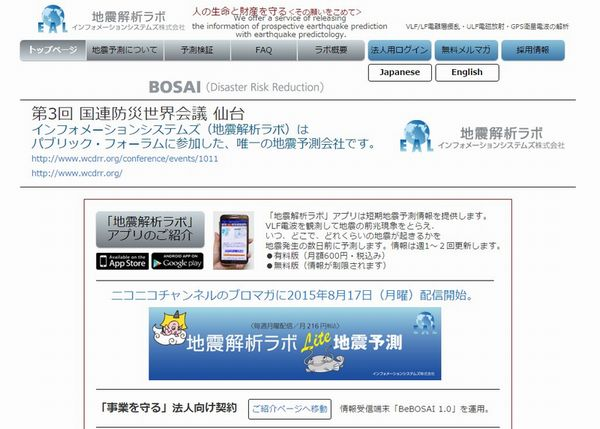 【地震予知】地震予測の早川正士教授、またも昨日の地震を的中か → 「7日までにM5.0前後、震度4の地震が起きる」