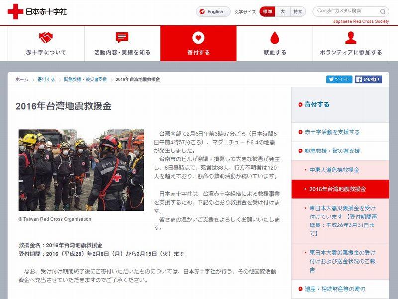 【台湾地震から一週間】 支援したいんやが、寄付ってどうやるんや?