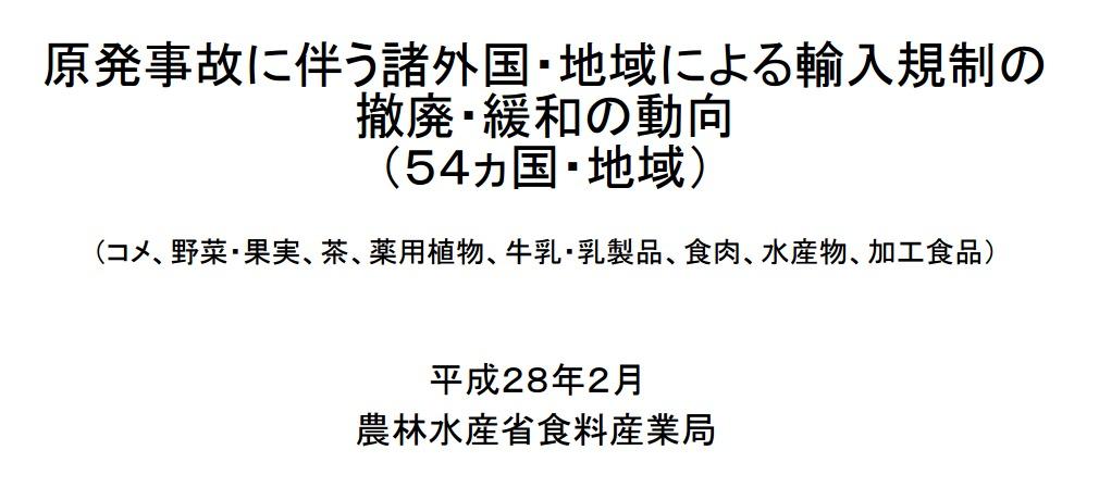 【福島原発事故】海外での日本の農水産物の輸入規制…根強い風評被害