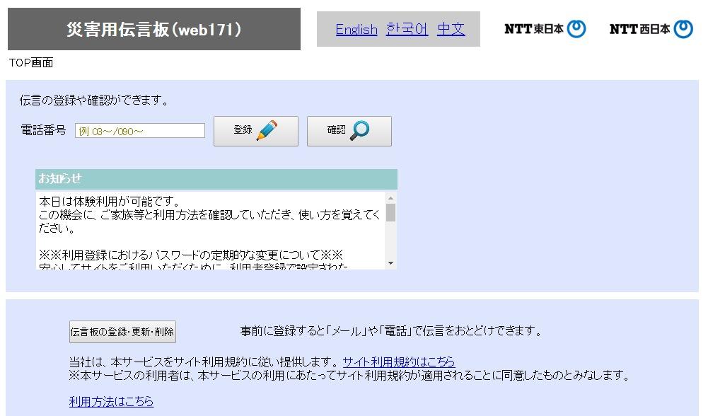 災害用伝言ダイヤル「171」…インターネットからも「web171」