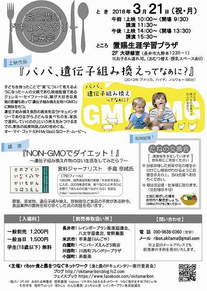 20160321 GMO OMG