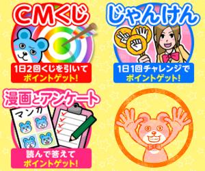 CMくじ 漫画とアンケート アイコン