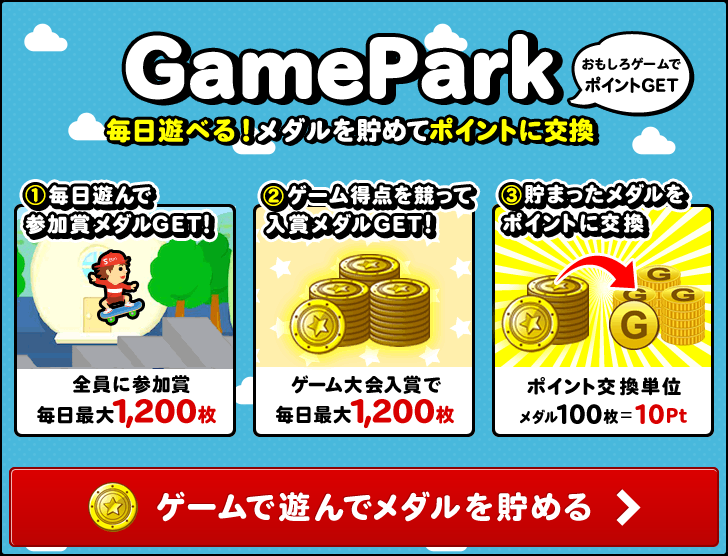 GetMoney! GamePark トップ画面