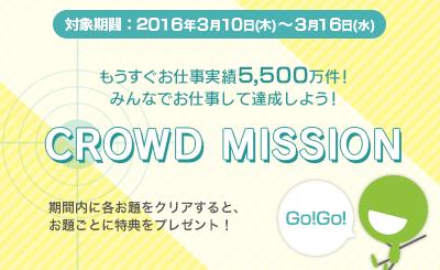 げん玉 CROWD MISSION バナー