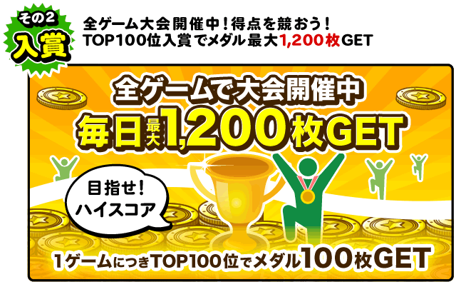 GetMoney! GamePark 入賞