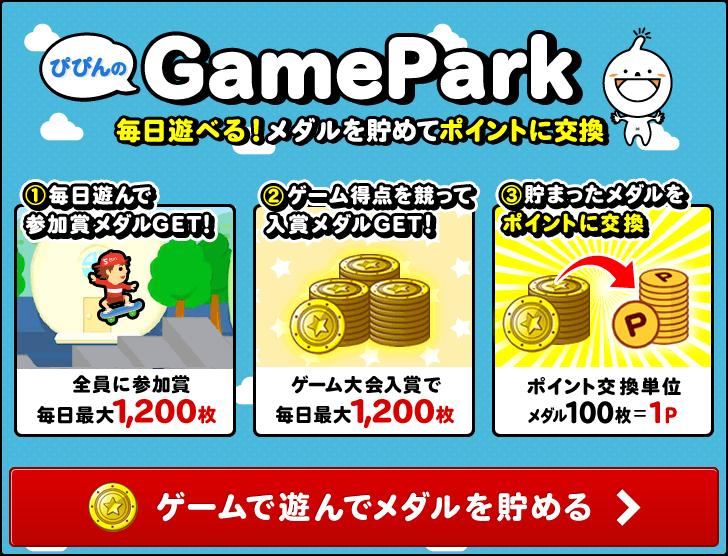infoQ GamePark トップ画面