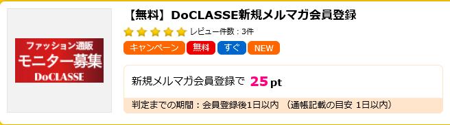 ハピタス 【無料】DoCLASSE新規メルマガ会員登録