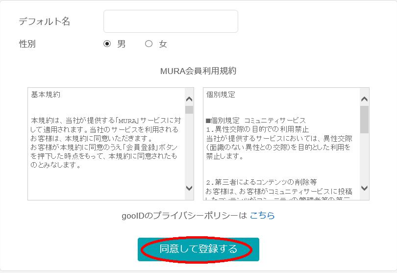 MURA新規登録 アカウント登録