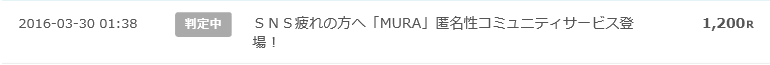 MURA通帳記載